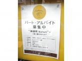 神保町 kururi