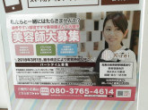 スマートカラーKirei(キレイ)ダイエー池田駅前店