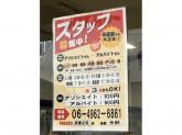 フレスコ 武庫之荘店
