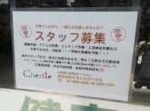 健康雑貨Cherile-チェリル-
