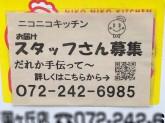 ニコニコキッチン堺 三国ヶ丘店