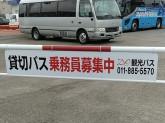 DO観光バス 清田営業所