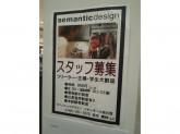 semantic design イオンモール旭川西店