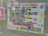 サーティワンアイスクリーム 江坂店