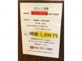 よもだそば 名古屋うまいもん通り広小路口店