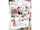 Can Do(キャンドゥ) 阪急オアシス桃山台店