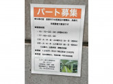 株式会社エス・ディ・ロジ 東京北事業所