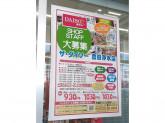 ザ・ダイソー 豊田浄水店