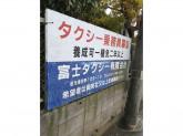 富士タクシー有限会社 本社