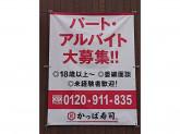 かっぱ寿司 六日町店