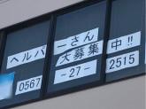 ニチイケアセンター津島