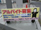 ENEOS ニュー和泉町SS/安藤石油(株)