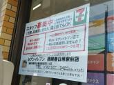 セブン-イレブン 福岡春日原駅前店