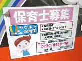 ヤクルト 渋谷第一保育園
