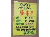 水道筋花市場