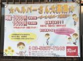 日本リックケアステーション 江戸川事業所