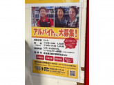 toks 用賀駅改札口店