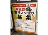 東急ファシリティサービス株式会社(用賀駅)