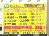セブン‐イレブン 豊橋横須賀町店