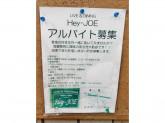 Live & Dining Hey-JOE(ライブアンドダイニング ヘイジョー)