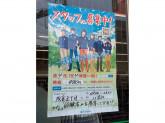 ファミリーマート 成育5丁目店