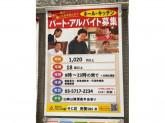 そじ坊 用賀SBS店