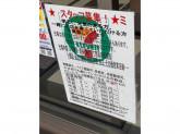 セブン-イレブン 大阪鶴見2丁目店