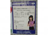 小田急ビルサービス駅清掃管理所(祖師ヶ谷大蔵駅)