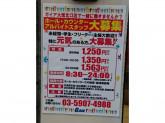 ガイア 大塚北口店