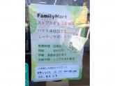 ファミリーマート 日野バイパス店