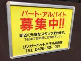 リンガーハット 八王子高倉店