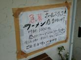 麺や 藏人 大阪店