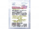 セブン-イレブン 宝塚伊孑志3丁目店