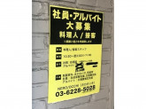 nero/occhi(ネロオッキ) 銀座コリドー街店