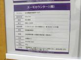 スーモカウンター アリオ亀有店