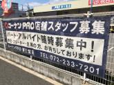 ホームセンターコーナンPRO 堺三宝店