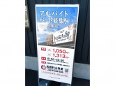 武蔵村山食堂
