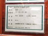 アレックスコンフォート ブランチ神戸学園都市店