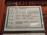 BODYMAKER( ボディメーカー)ブランチ神戸学園都市店