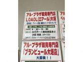 LOAOL(ロアール) 大垣店