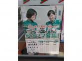 セブン-イレブン 赤穂尾崎店