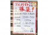 セブン-イレブン 松島店