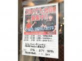 らあめん花月嵐 京急久里浜駅前店
