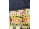 幸楽苑 真鍋店