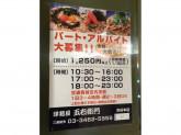 五右衛門 渋谷本店