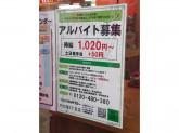 とりサブロー 竹の塚3丁目店