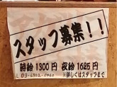 アガリコ餃子楼 小田急ハルク店