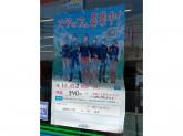 ファミリーマート 三好丘旭三丁目店