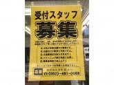 京町屋 香南店
