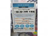 トライウェル 小山犬塚店